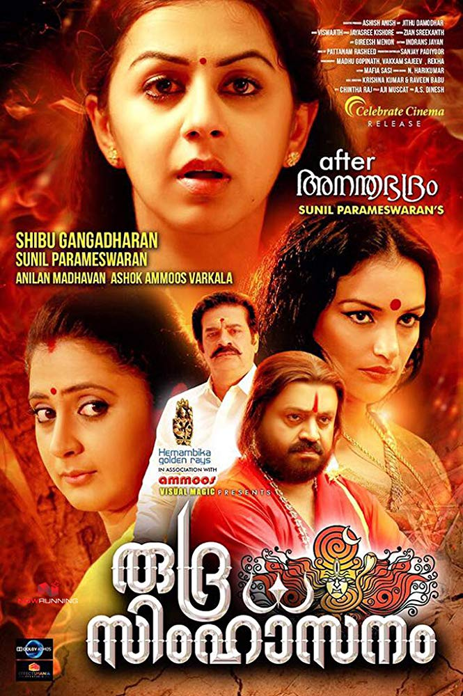 Rudra Simhasanam (2015) Hindi Dubbed HDRip | 720p | 480p