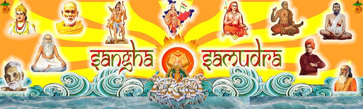 sanghasamudra