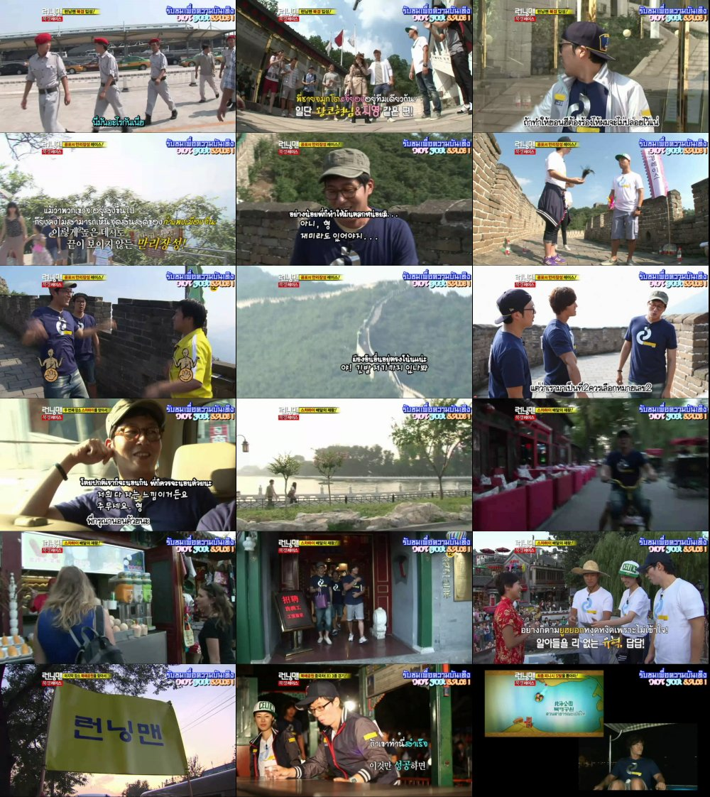 Runningman Sub Thai EP61