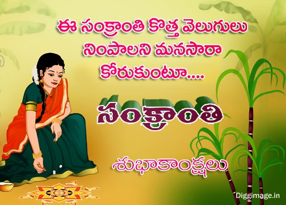 Sankranthi Telugu Greetings wallpaper and Wishes 2015