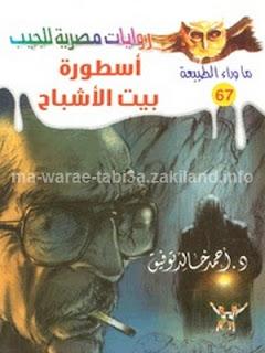 قراءة وتحميل 67 أسطورة بيت الأشباح | ما وراء الطبيعة