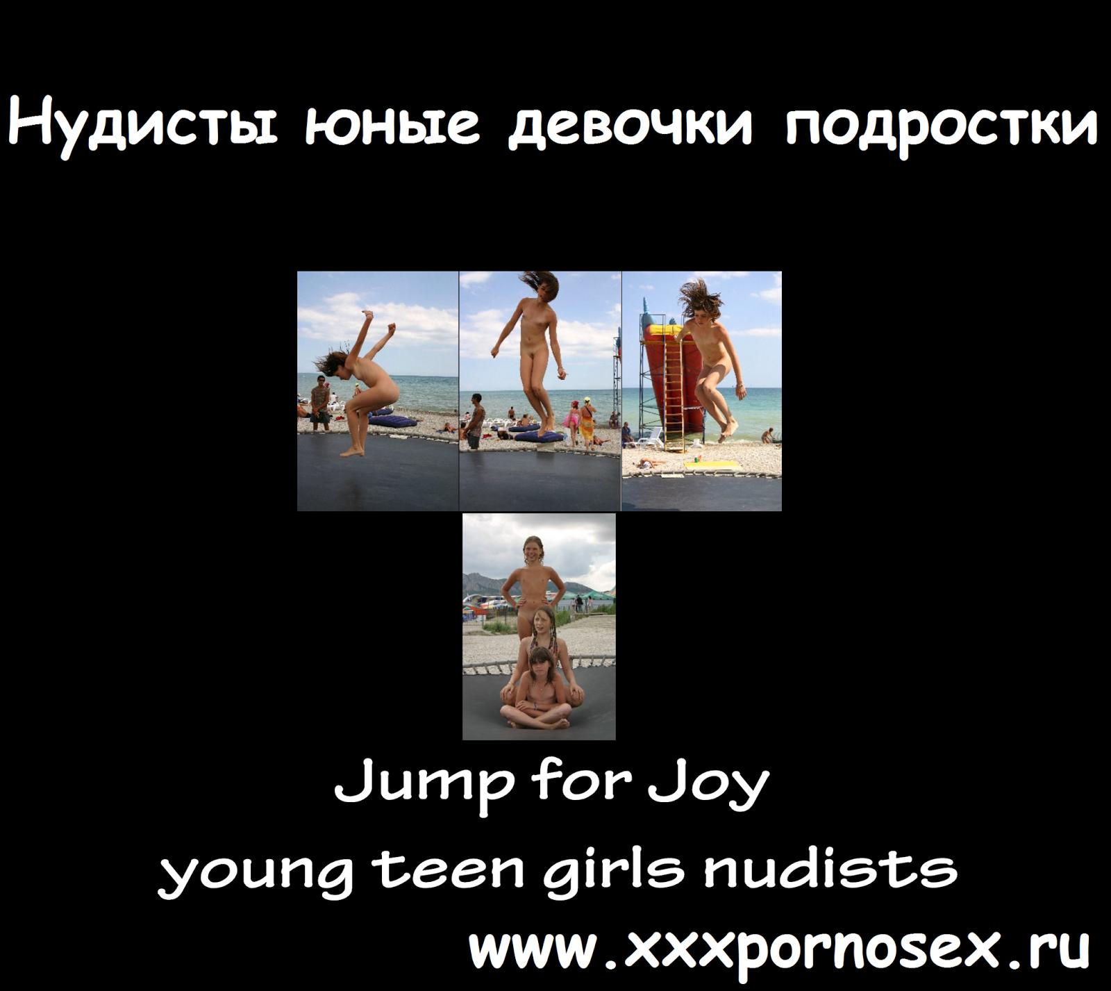 Маленькие нудистки прыгают на батуте, скачать бесплатно видео Jump for Joy - young teen girls nudists