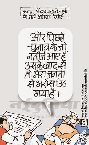 assembly elections 2014 cartoons, congress cartoon, bjp cartoon, cartoons on politics, indian political cartoon, voter