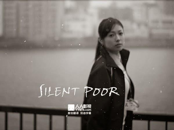 無聲的貧困(日劇) Silent Poor