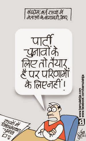 congress cartoon, cartoons on politics, indian political cartoon, election 2014 cartoons, election cartoon