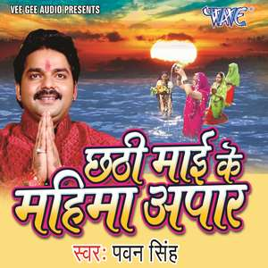 Watch Promo Videos Songs Bhojpuri Chhath Puja Chhathi Mai Ke Mahima Apar  2015 Pawan Singh Songs List, Download Full HD Wallpaper, Photos.
