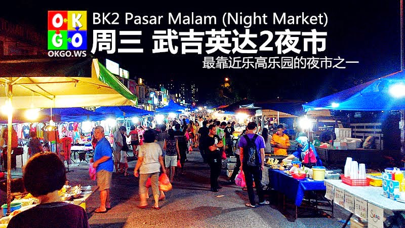周三 Bukit Indah2夜市  Bukit Indah 2 Night Market (Every Wednesday)