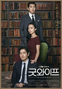 The Good Wife / 굿 와이프