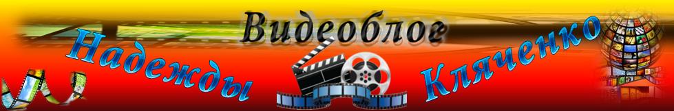Видеоблог онлайн Надежды Кляченко