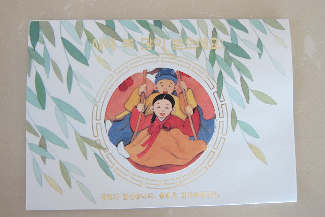 Korean Christmas Cards