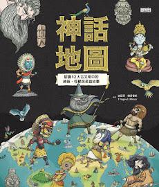 《神話地圖:認識12大古文明中的神祇、怪獸與英雄故事》(三采2018.7)