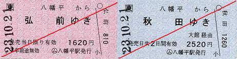 JR東日本 八幡平駅 常備軟券乗車券3 一般式