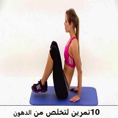 10تمرين لتخلص من الدهون