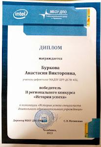 Диплом ( XII. 2013 )