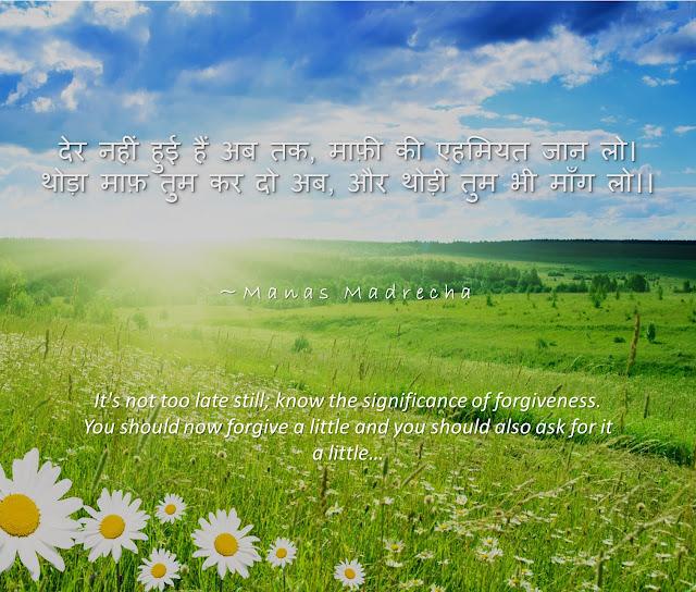 Manas Madrecha, Manas Madrecha Quotes, Manas Madrecha poem, Manas Madrecha blog, simplifying universe, self-help blog, poem, shayari, hindi poem, sunlight, greenry background, nature wallpaper, forgiveness, forgiveness quote, forgiveness poem, nature background