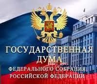 В Государственной Думе России