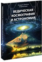Томпсон Ричард Л. (Садапута дас). Ведическая космография и астрономия