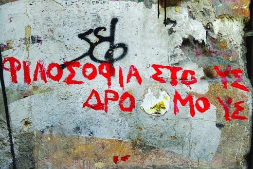 ¡Filosofía a las calles!