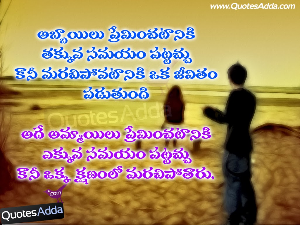 Love vs Boys Love Quotations in Telugu, Telugu Funny Girls Quotes ...