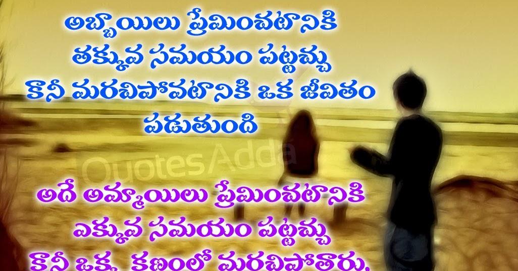 love failure quotes in telugu language