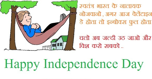 15 August Independence Day Wallpaper Shayari 15 August Sms In Hindi