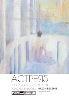 """Борислав Янев, fine art, живопис, ателие пластелин,poster """"ASTREA 5"""", atelie plastelin"""