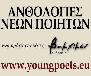 Μεταφρασμένη ποίηση απ' όλο τον κόσμο