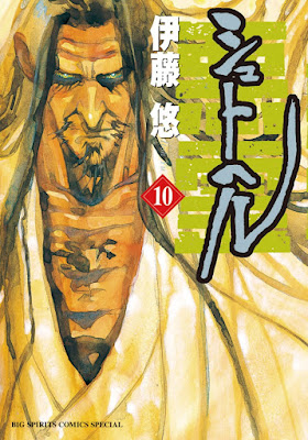 シュトヘル 第01-10巻 [Shuto Heru vol 01-10] rar free download updated daily