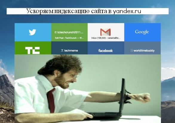 индексация сайта в yandex