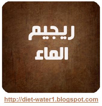 ريجيم الماء السريع