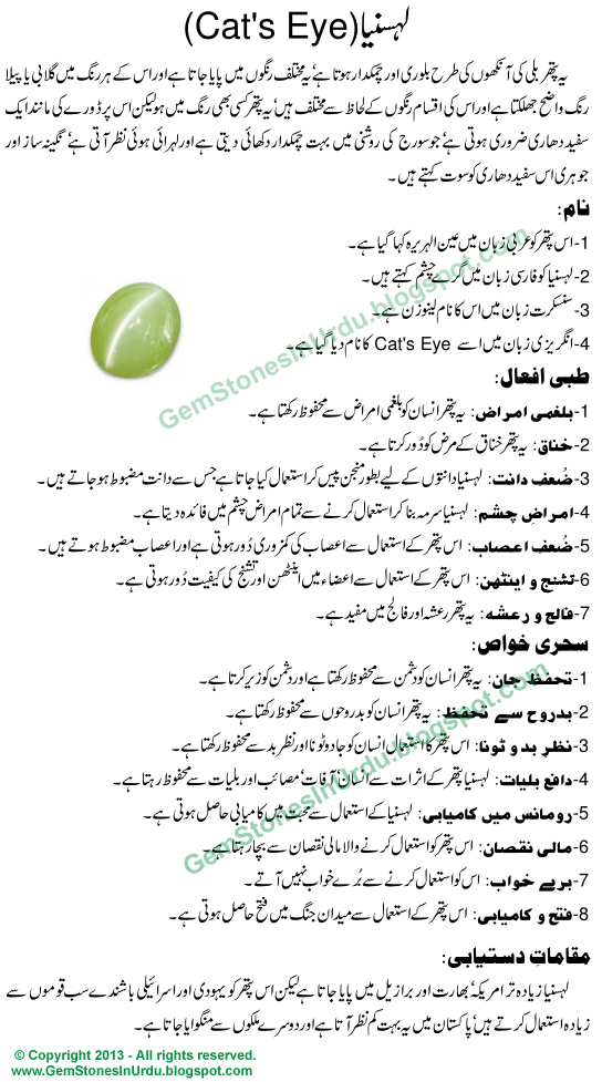 Yaqoot Stone Benefits In Urdu - More information