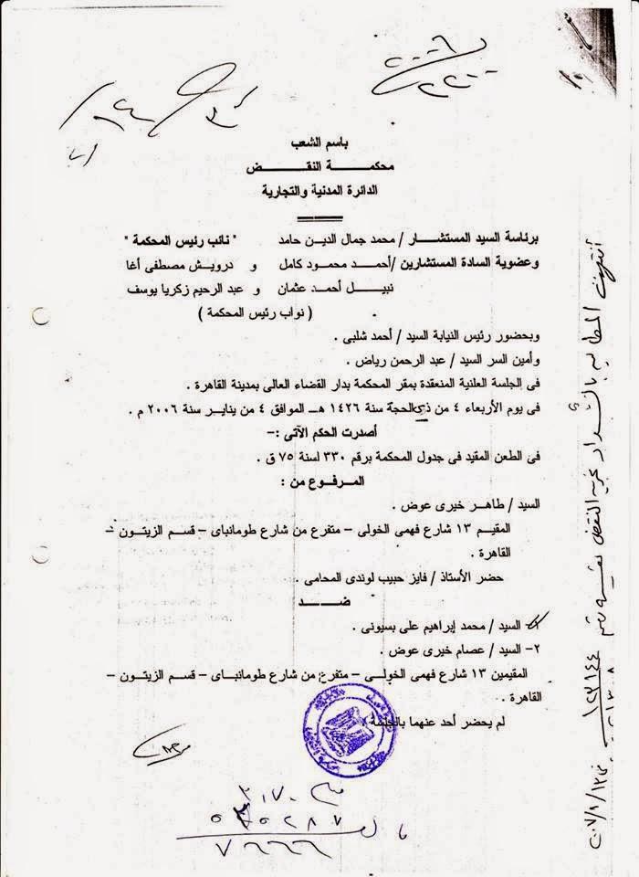 حكم لمحكمة النقض بشأن إمتداد عقد الإيجار