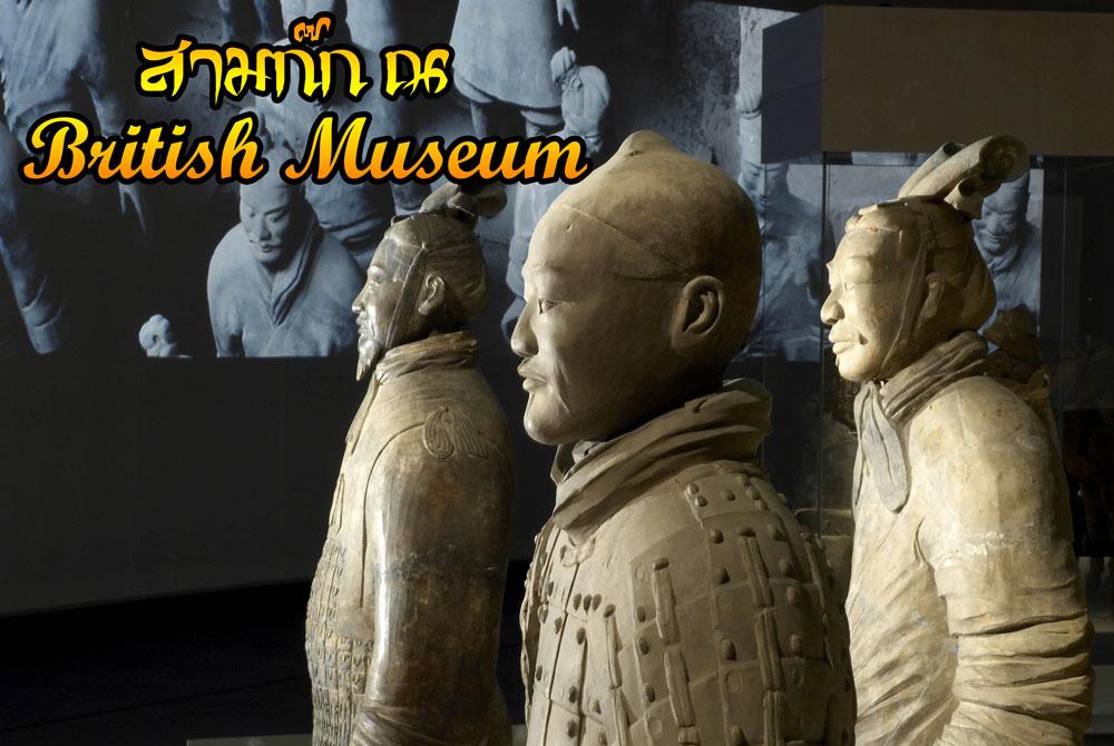 สามก๊ก ณ British Museum