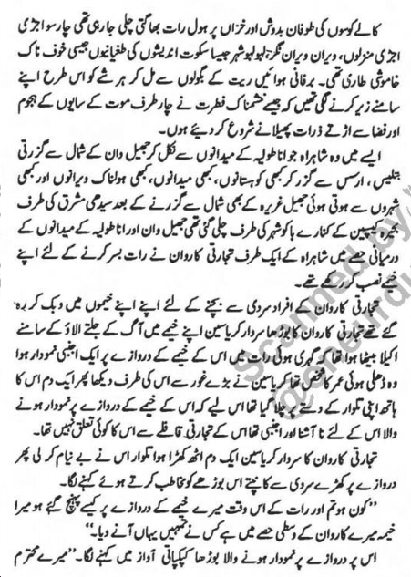 Haroon ur Rasheed pdf book in Urdu