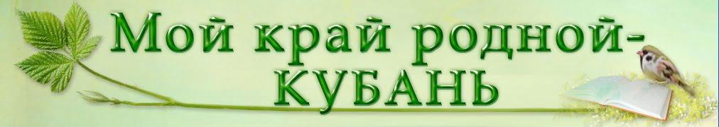 Мой край родной — Кубань