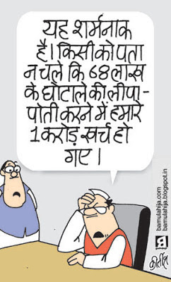 scam, corruption cartoon, corruption in india, upa government, congress cartoon, indian political cartoon