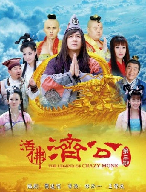 Tân Tế Công - The Legend Of Crazy... (2011)