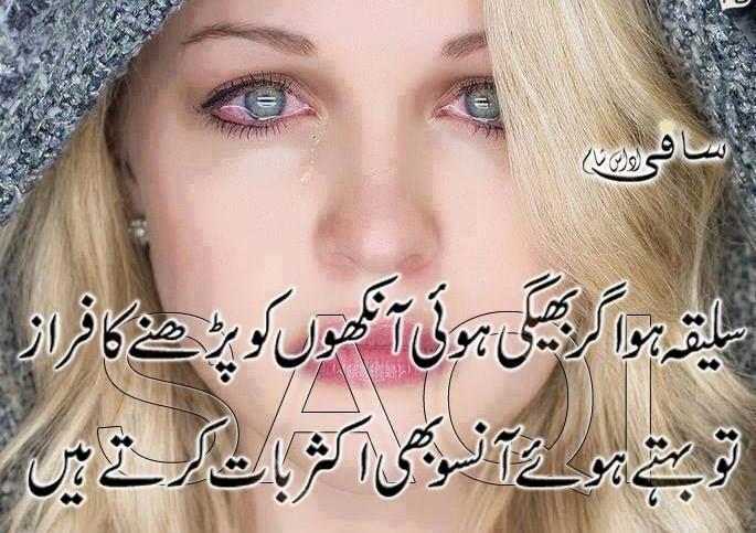 Urdu Two Line Photo Shayari sad love poetry ~ Urdu Poetry SMS ...