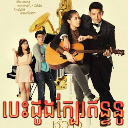 [ Movies ] Besdong Kbe Enthnu - Khmer Movies, Thai - Khmer, Series Movies