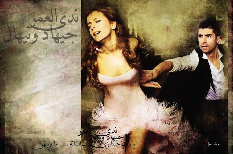 Nihal and Jihad