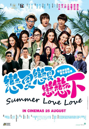 Tnh H Rc Chy Vietsub - Summer Love Vietsub (2011)