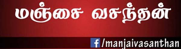 மஞ்சை வசந்தன் Manjai Vasanthan
