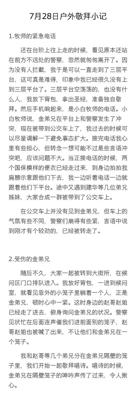 李华平:中国大陆基督教逼迫观察     北京:守望教会7月28日户外敬拜时警察对一位信徒滥用暴力强行带离