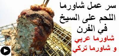 فيديو حصري لطريقة عمل شاورما اللحم في الفرن في البيت