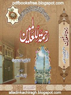 Free Full Download book Rahmatul-lil-Alameen Urdu pdf