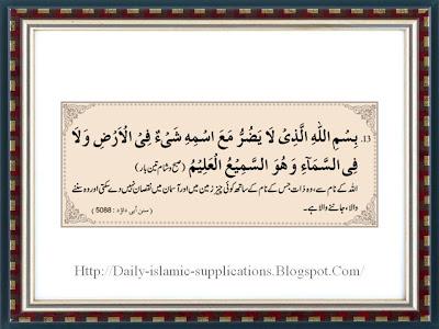 صبح و شام کی دُعائیں - ۱۳