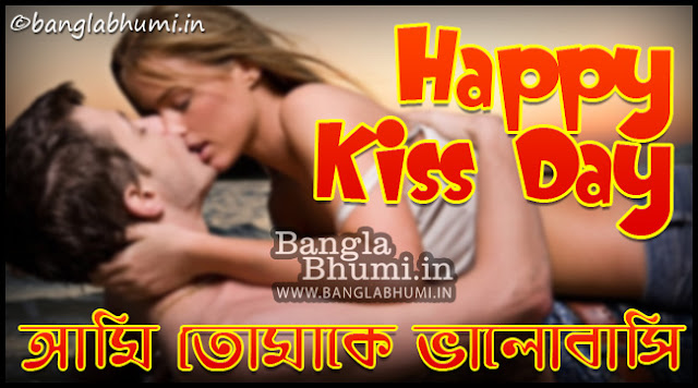 Happy Kiss Day Bengali Wishing Wallpaper Free
