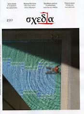 """Το νέο τεύχος του περιοδικού """"σχεδία"""" [τ.50-Ιούλιος 2017]"""
