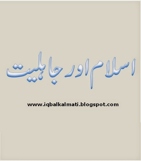 Islam Aur Jahiliat Book Free Download