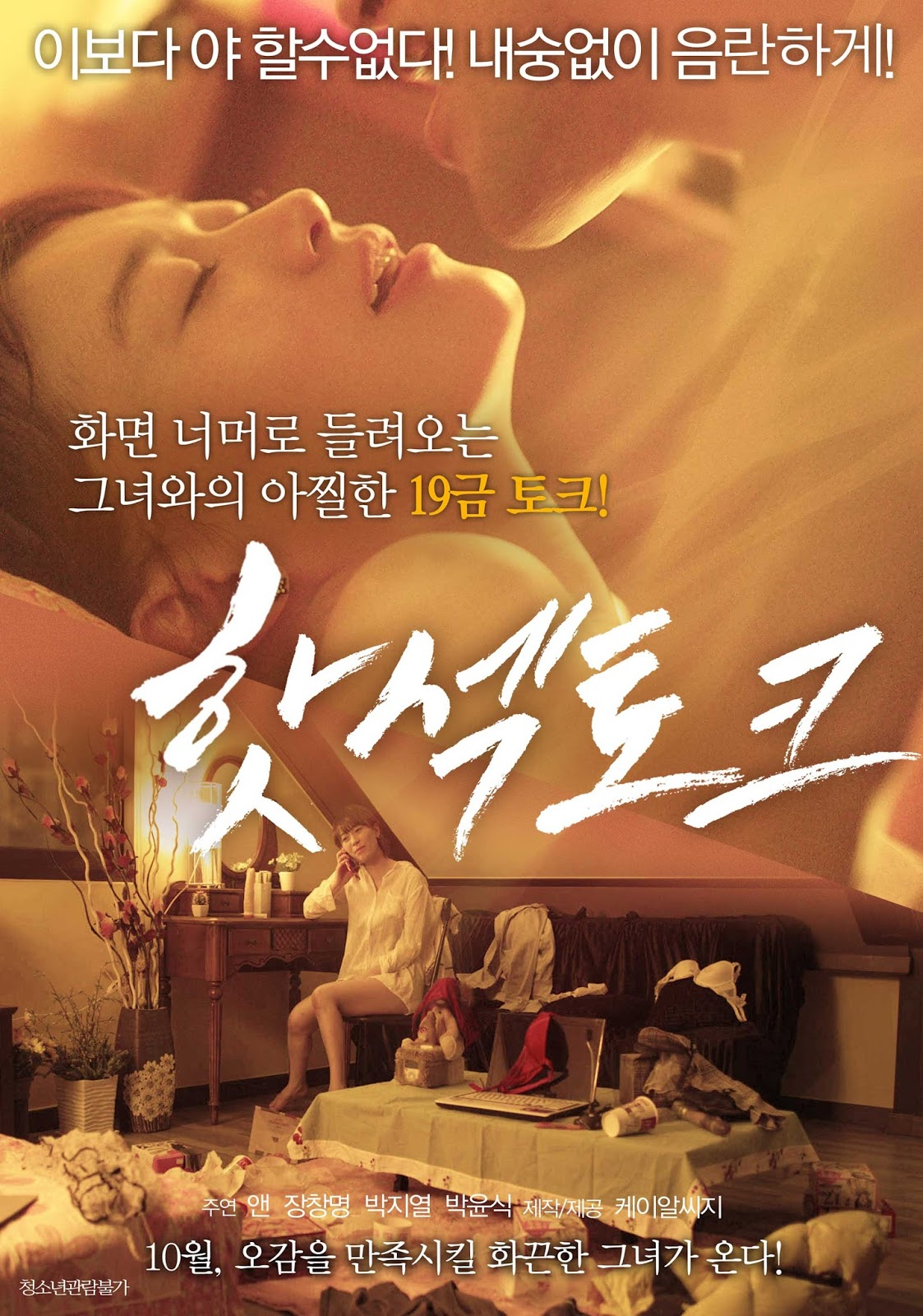 Love lesson korean movie actress